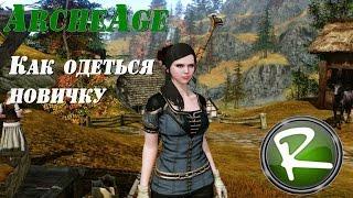 ArcheAge: Как одеться новичку??? гайд