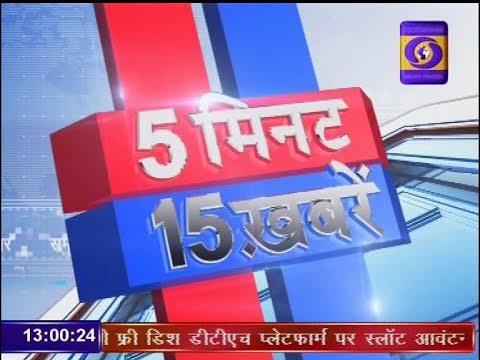 5 MIN 15 KHABREN 9 FEB 2019 । 5 मिनट 15 खबरें । DD NEWS MP