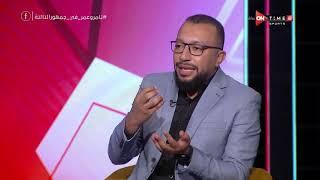 عمر عبد الله: الاداء الذي ظهر عليه المقاولون العرب أمام الأهلي رد كفيل على اتهامات التفويت