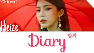 헤이즈 (Heize) – 일기 (Diary) [가사 HAN/ROM/ENG]