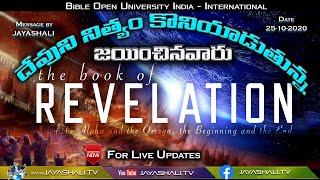 JAYASHALI.TV || దేవుని నిత్యం కొనియాడుతున్న జయించినవారు || 25-10-2020 || REVELATION
