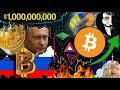 Russia to Spark the Next Bitcoin Bull Run?!? $1 Trillion Bitcoin Market Cap NOT Impossible!!!