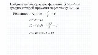 14.3 Найдите первообразную функции