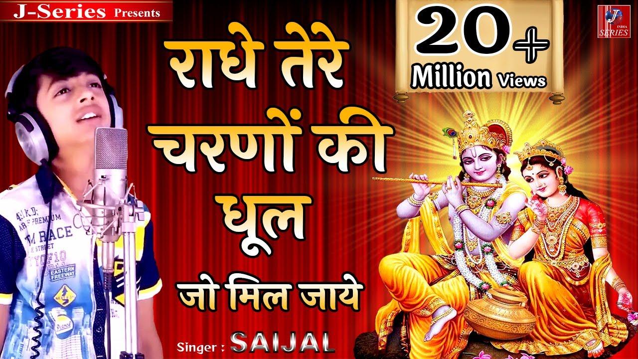 Download राधे तेरे चरणों की धूल जो मिल जाए - Radhe tere charno ki dhool jo mil jaye | Saijal Kumar