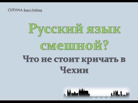чешские сайты знакомств на русском
