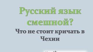 Русский язык смешной? Что не стоит кричать в Чехии