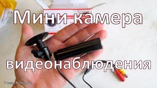 Мини камера  видеонаблюдения (Sony) из Китая.(, 2016-05-23T15:15:27.000Z)
