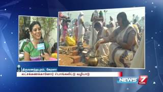 Actress Iniya cooks pongal to worship Amman in Pongal festival at Triuvandram