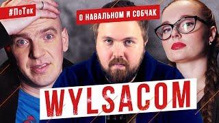 Wylsacom – о iPhone XI, «серых гаджетах», банках и Навальном / #ПоТок