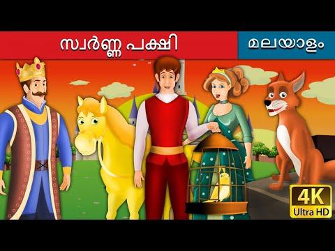 സ്വർണ്ണ പക്ഷി | Golden Bird in Malayalam | Fairy Tales in Malayalam | Malayalam Fairy Tales