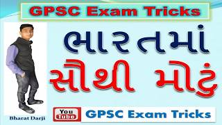 General knowledge in Gujarati | Gk in Gujarati | Gk tricks in Gujarati | Gujarati Gk Questions
