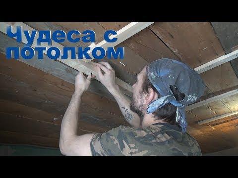 Как выровнять деревянный потолок