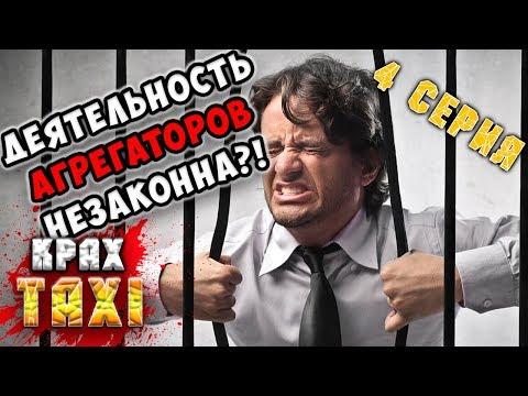 О законности деятельности агрегаторов Крах ТАКСИ 4 серия