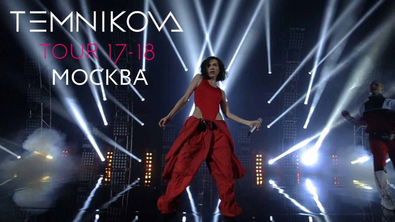 Москва, Crocus City Hall (Выступление) - TEMNIKOVA TOUR 17/18 (Елена Темникова)