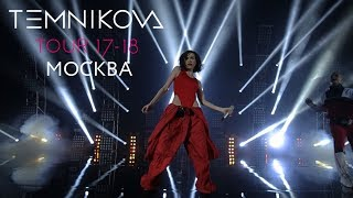 Москва, Crocus City Hall (Выступление) - TEMNIKOVA TOUR 17/18 (Елена Темникова)