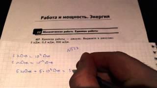 Задача 527 (Физика. 7 класс. Перышкин)