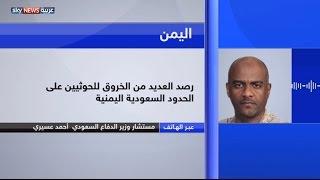 عسيري: لا عمليات هجومية للتحالف طوال 72 ساعة