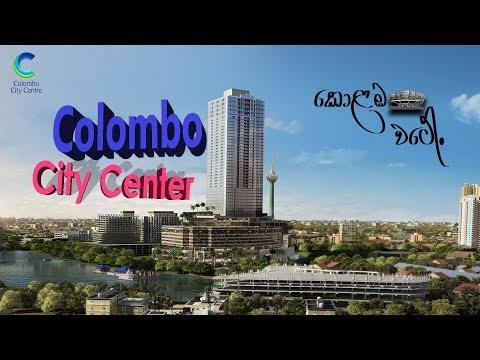 Colombo City Center | කොළඹ වටේ #01