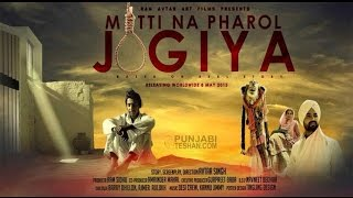 Mitti Na Pharol Jogiya - Official Trailer || Latest Punjabi Movie 2015 || Lokdhun Punjabi
