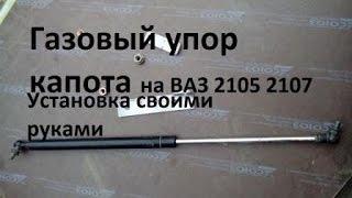 видео Тюнинг капота ВАЗ-2105