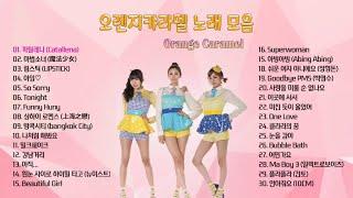오렌지캬라멜 노래 모음 30곡, ♬보고듣는 소울뮤직TV