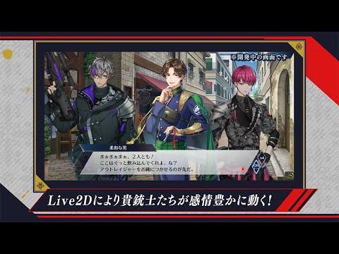 【千銃士R】ゲーム内容紹介PV