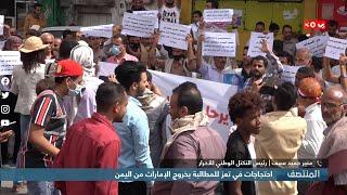 احتجاجات في تعز للمطالبة بخروج الإمارات من اليمن
