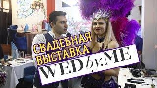 Свадебная выставка WedByMe 2018. Репортаж Сергея Акопова