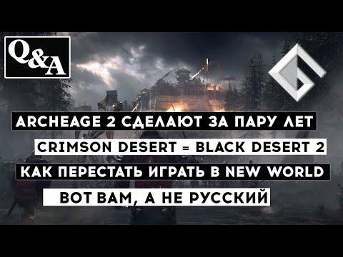ARCHEAGE ЗА 2 ГОДА, CRIMSON DESERT = BDO 2, КАК ПЕРЕСТАТЬ ИГРАТЬ В NEW WORLD, ВОТ ВАМ, А НЕ РУССКИЙ