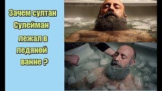 Зачем султан Сулейман лежал в ванне со льдом?