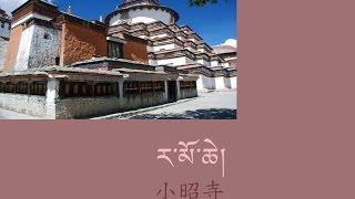 雪域朝聖之旅--小昭寺