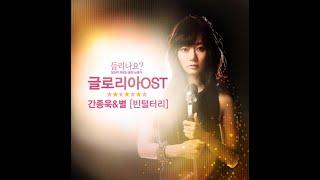 [OST] 씨스타 소유, J2 WOO - 괜찮아요 (글로리아 OST) | 가사 (Lyrics)