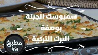 سمبوسك الجبنة من نبيل بوصفة البرك التركية - نضال البريحي