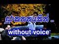 Durakathanayakin Karaoke (without Voice ) දුරකතනයකින් ..