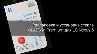 Розпакування та встановлення скла GLASS-M Premium для LG Nexus 5