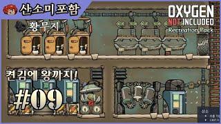 산소미포함] 레저 시즌2! 켠김에 왕까지 9화! 자동 …