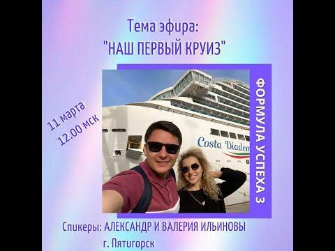 💎 Александр и Валерия Ильиновы (г. Пятигорск)
