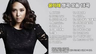 윤미래 노래모음 : BEST 18곡