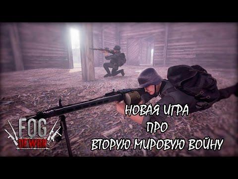 Игра Вторая мировая