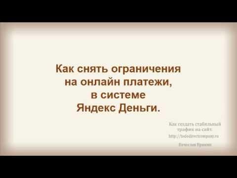 Как снять ограничения на онлайн платежи в системе Яндекс.Деньги.