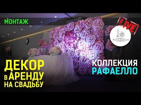 """Декор свадебного зала в Москве. """"Истра Holiday"""""""