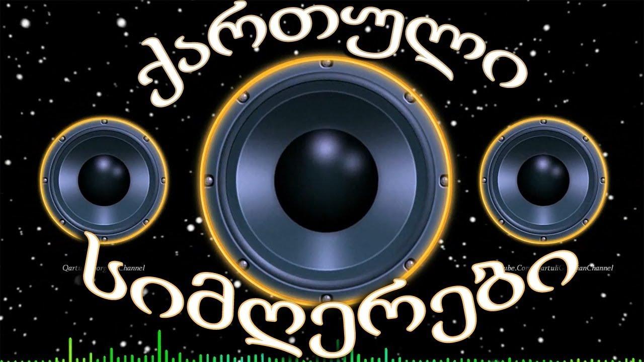 ტოპ ქართული სიმღერების კრებული 2 - Qartuli Simgerebi - მიქსი