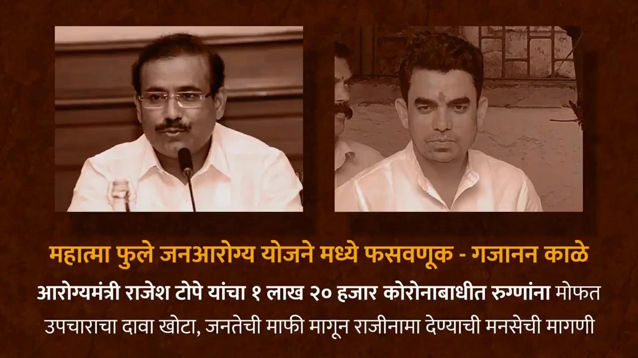 पर्दाफाश । Polkhok । Maharashtra Health Minister Spreading False Information