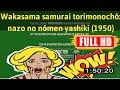 [ [MEMORIES] ] No.53 @Wakasama samurai torimonochô: nazo no nômen yashiki (1950) #The8690jqkdw