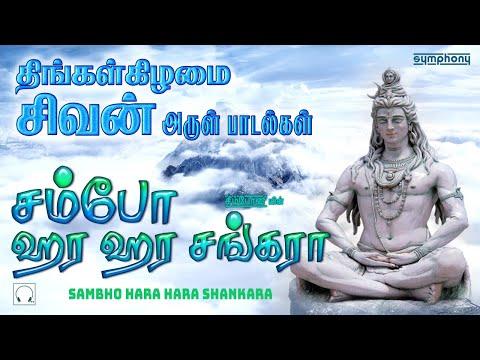 திங்கள்கிழமை-கேட்கும்-சிவன்-பாடல்கள்-|-சம்போ-ஹர-ஹர-சங்கரா-|-shambo-hara-hara-shankara-|-sivan-songs