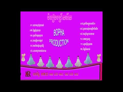 Bopha Production