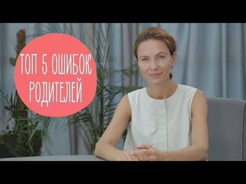 5 ошибок, которые совершают все хорошие мамы | Family is...
