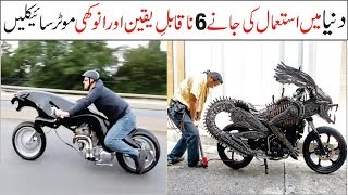 Download 06 Amazing and Unbelievable Motorbikes in the World | Asif Ali TV | Mp3 and Videos