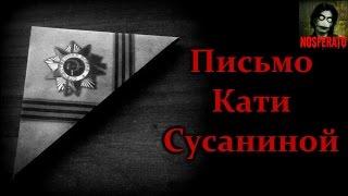 Истории на ночь - Письмо Кати Сусаниной