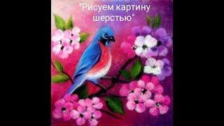"""Картина из шерсти """"Весна"""". Живопись шерстью.Как нарисовать птицу шерстью."""